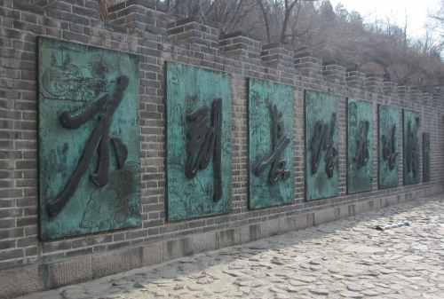 Petualangan Tak Terlupakan Meniti Tembok China 05 - Finansialku